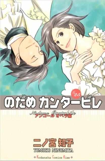 漫画『のだめカンタービレ』コミックス最終25巻の画像