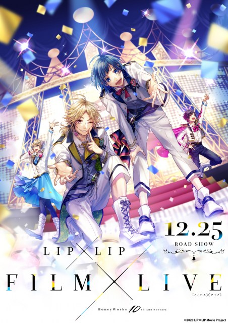 "『HoneyWorks 10th Anniversary ""LIP×LIP FILM×LIVE""』に海堂飛鳥&苺谷星空が出演決定(C)2020 LIP×LIP Movie Project"