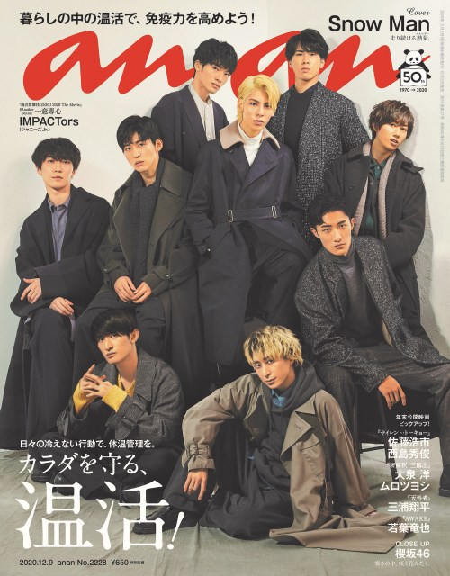 Snow Manが表紙を飾った12月2日発売の『anan』 (C)マガジンハウスの画像