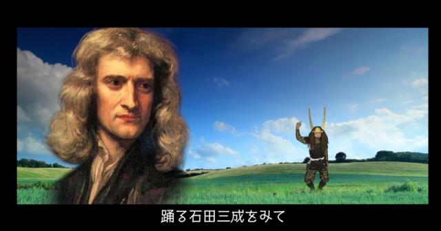 滋賀県広報動画『ニュートンに学ぶ、これからの滋賀ノーマル』 画像提供:滋賀県広報課の画像