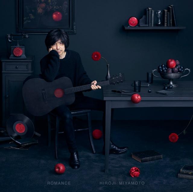 宮本浩次『ROMANCE』(ユニバーサル ミュージック/11月18日発売)の画像