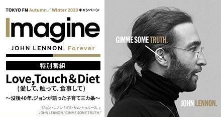 特別番組『Love, Touch & Diet(愛して、触って、食事して)~ジョンとヨーコの子育て三カ条~』(C)TOKYO FMの画像