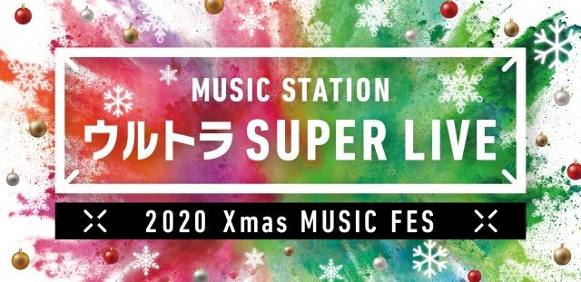 12月25日6時間超生放送決定『ミュージックステーション ウルトラSUPER LIVE 2020』の画像