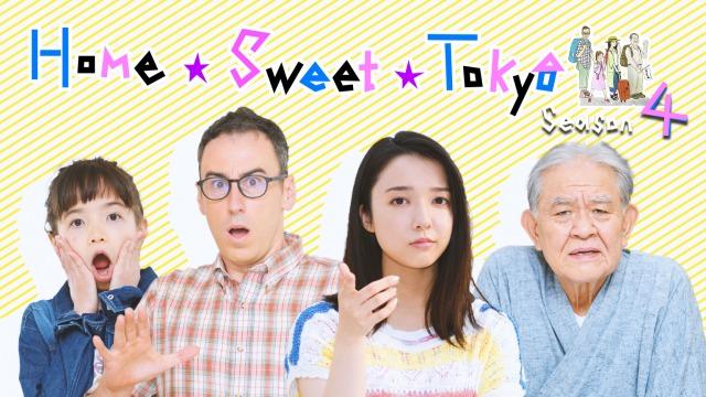 NHKワールドJAPANのオリジナルドラマ『Home Sweet Tokyo(ホーム・スイート東京)』シーズン4(全4話)に上白石萌音が出演 (C)NHK