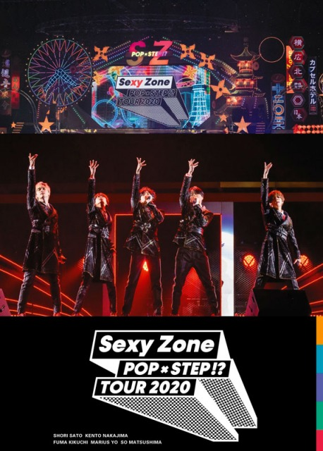 Sexy Zone『Sexy Zone POP×STEP!? TOUR 2020』(Top J Records/2月10日発売)