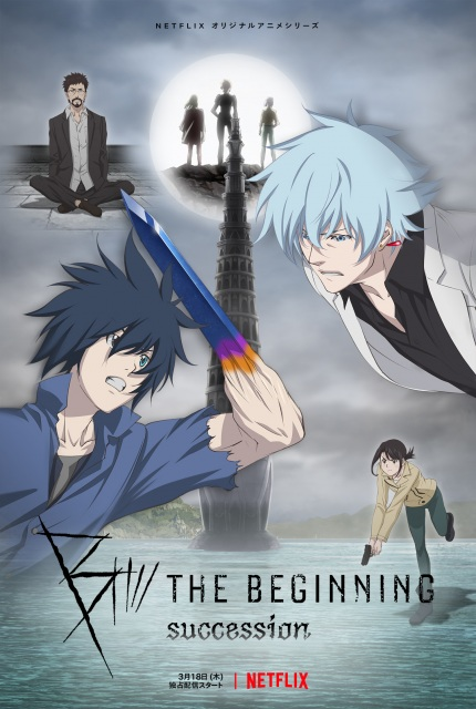Netflixアニメ『B: The Beginning Succession』のキービジュアル (C)Kazuto Nakazawa / Production I.G