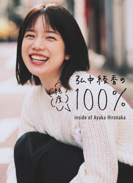 弘中綾香『弘中綾香の純度100%』(マガジンハウス)書影の画像