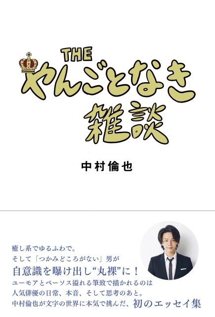 中村倫也の初エッセイ『THE やんごとなき雑談』重版が決定の画像