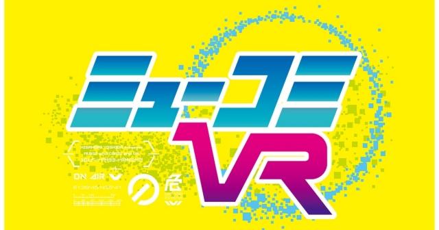新番組『ミューコミVR』がスタート(C)ニッポン放送の画像