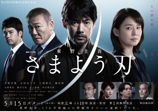 『連続ドラマW 東野圭吾 さまよう刃』WOWOWプライム/オンデマンドで5月15日スタート (C)WOWOWの画像