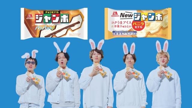 『チョコモナカジャンボ』『バニラモナカジャンボ』の新テレビCMに出演する関ジャニ∞の画像
