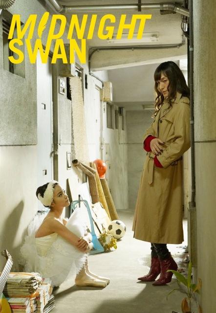 映画『ミッドナイトスワン』2ショットビジュアル(C)2020「MIDNIGHT  SWAN」FILM PARTNERSの画像