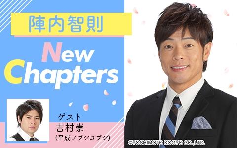 『陣内智則 New Chapters』が放送 ゲストはノブコブ吉村(C)ニッポン放送の画像