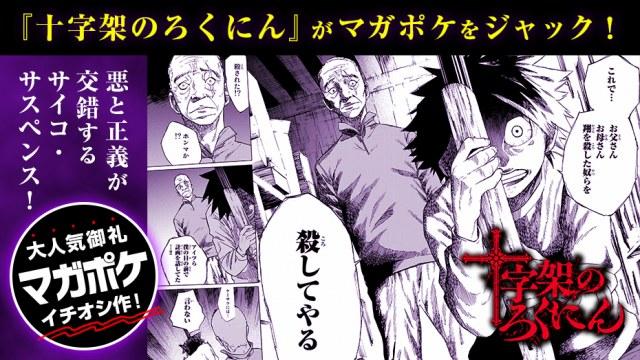 漫画『十字架のろくにん』の画像