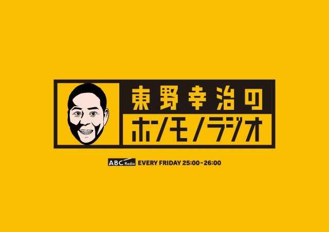 ABCラジオ『東野幸治のホンモノラジオ』スタートの画像