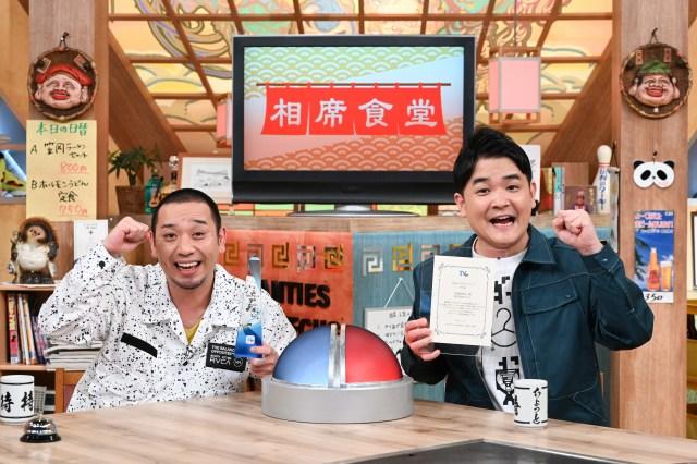『相席食堂』TVerアワード2020特別賞に(C)ABCの画像