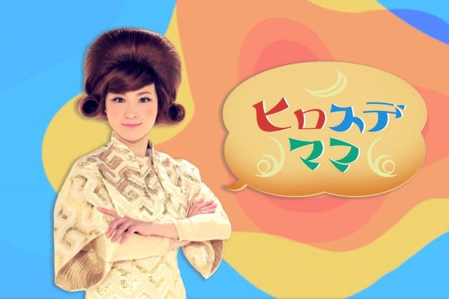 子ども向け番組に初挑戦する広末涼子(C)NHKの画像