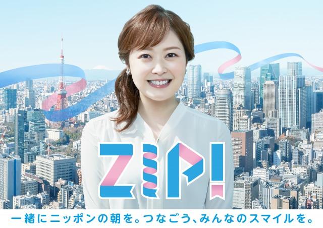 29日からスタートする『ZIP!』ポスタービジュアル 総合司会の水卜麻美アナウンサー (C)日本テレビの画像