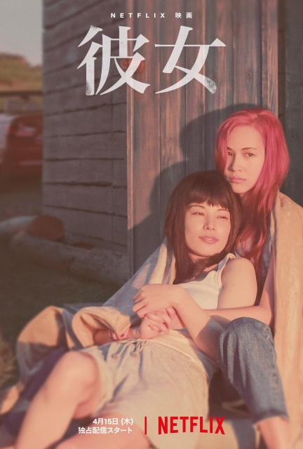 Netflix映画『彼女』(4月15日より独占配信)キーアートの画像