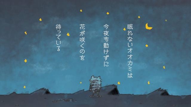 川崎鷹也が『眠れないオオカミ』とコラボした新曲「Answer」のフラッシュアニメーションMVを公開の画像