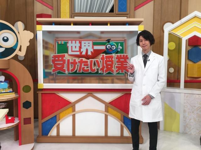 『世界一受けたい授業』に出演した藤野智哉氏の画像