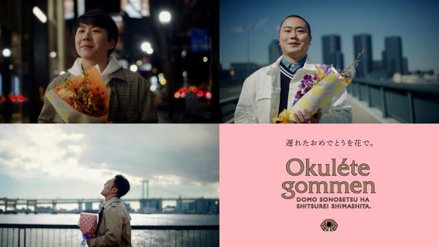 「Okuléte gommen(オクレテゴメン)」プロジェクト、ショートフィルムに出演したハナコの3人の画像