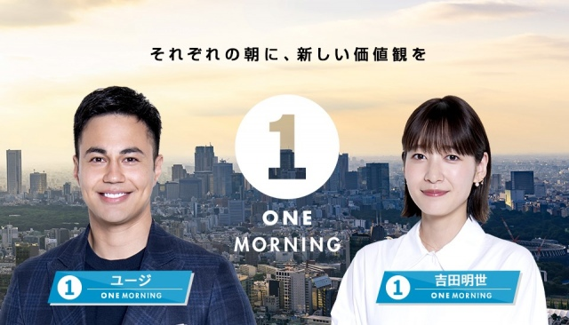 ユージ&吉田明世がTOKYO FM『ONE MORNING』新パーソナリティーにの画像