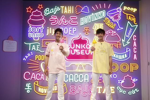『CHIKYUJIN presents うんこミュージアム FUKUOKA Powered by HAWKS』を体験した周東佑京選手と栗原陵矢選手の画像