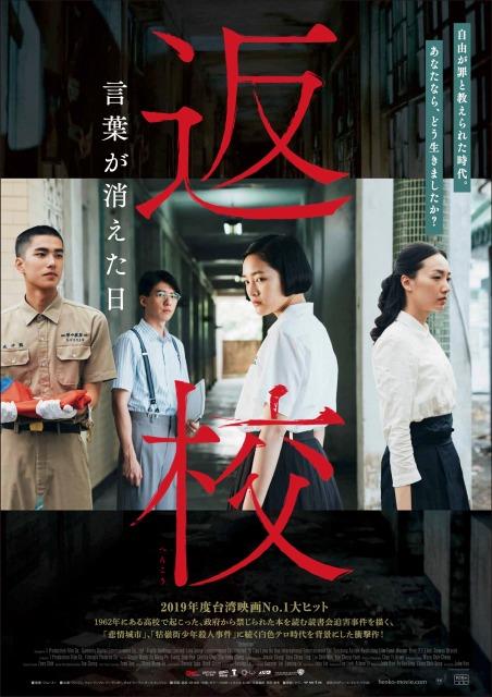 映画『返校 言葉が消えた日』(2021年7月公開)メインビジュアル(C) 1 Production Film Co. ALL RIGHTS RESERVED.の画像