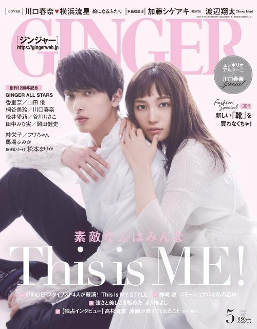 『GINGER』2021年5月号の表紙を飾る(左から)横浜流星、川口春奈の画像