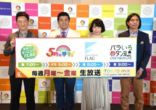 TOKYO MX『2021年4月改編』記者発表会に出席した(左から)堀潤、垣花正、平井理央、ふかわりょう (C)ORICON NewS inc.の画像