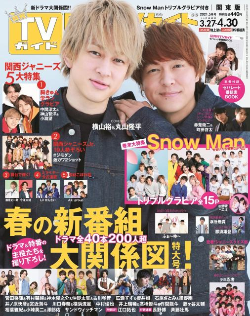 「月刊TVガイド5月号」表紙は関ジャニ∞の横山裕と丸山隆平 (C)東京ニュース通信社の画像
