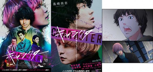 (左から)映画『キャラクター』ポスター、ノベライズ版書影、コミカライズ版のコマ抜き (C)2021映画「キャラクター」製作委員会(C)長崎尚志/小学館の画像