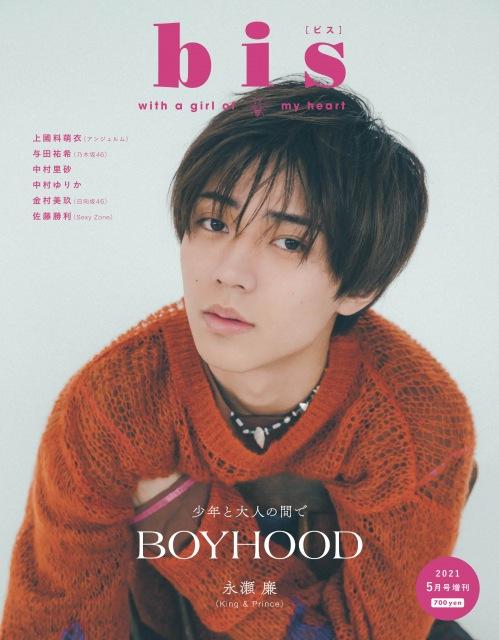King & Prince・永瀬廉表紙『bis』増刊の発売前増刷が決定の画像