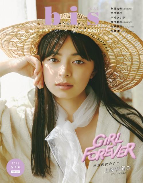 『bis』5月号の表紙を飾るアンジュルムの上國料萌衣の画像