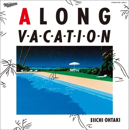 大滝詠一『A LONG VACATION 40th Anniversary Edition』ジャケット