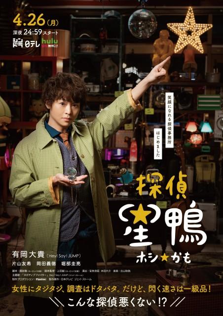 シンドラ『探偵☆星鴨』ポスタービジュアル (C)NTV・JStormの画像