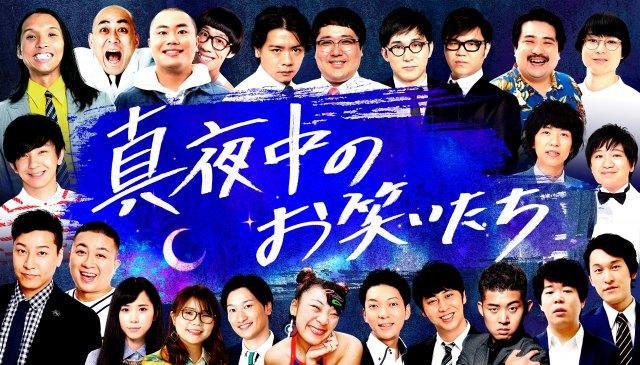 25日からの1週間で4つのお笑い特番「真夜中のお笑いたち」を放送(C)日本テレビの画像