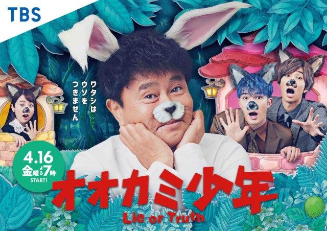 4月16日スタートの『オオカミ少年』ポスタービジュアル(C)TBSの画像