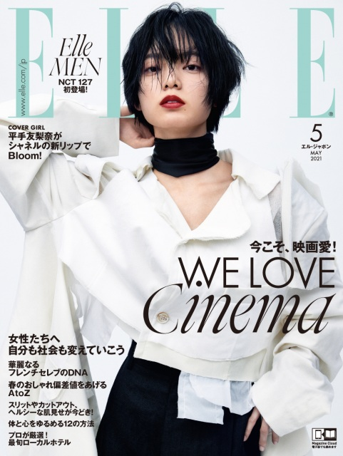 『ELLE Japon』5月号の表紙を飾る平手友梨奈の画像