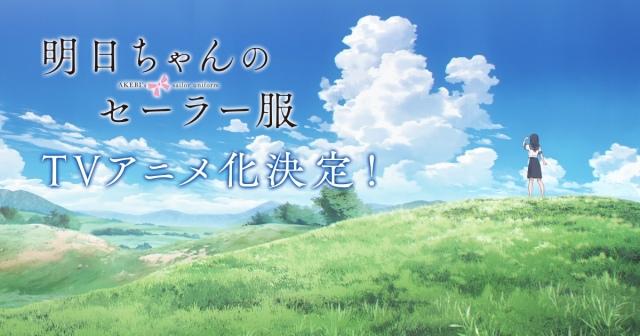 漫画「明日ちゃんのセーラー服」TVアニメ化決定 (C)博/集英社・「明日ちゃんのセーラー服」製作委員会の画像
