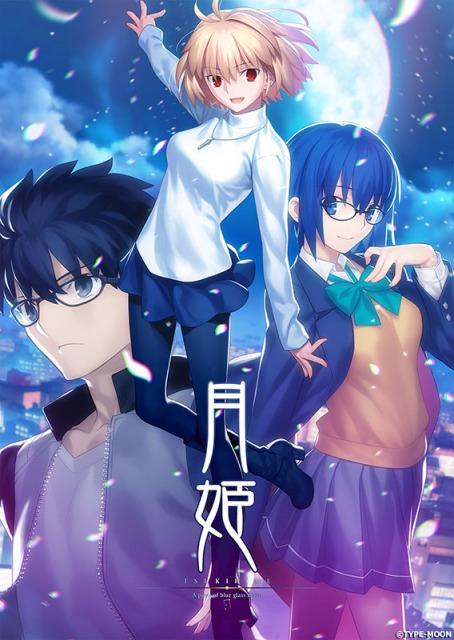 ゲーム「月姫 -A piece of blue glass moon-」のメインビジュアル(C)TYPE-MOONの画像