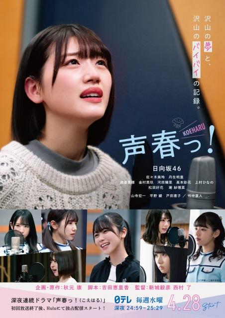 4月スタートの日向坂46による深夜新ドラマ『声春っ!』ポスタービジュアル (C)「声春っ! 」製作委員会の画像