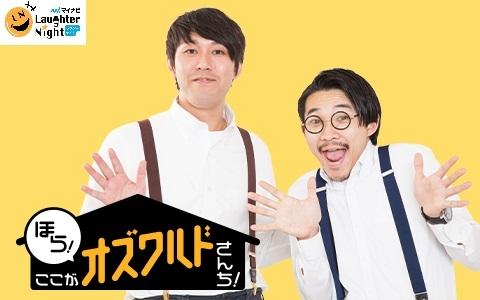 『マイナビLaughter Night ほら!ここがオズワルドさんち!』(C)TBSラジオの画像