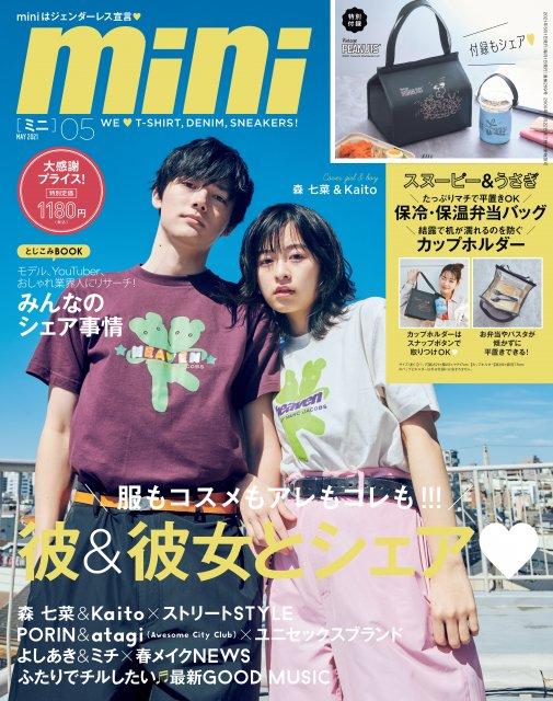『mini』5月号(宝島社)表紙を飾る(左から)Kaito、森七菜の画像