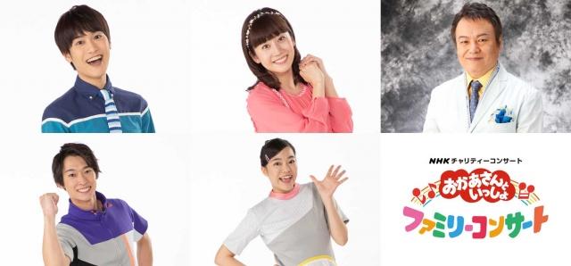 「おかあさんといっしょファミリーコンサート」5月に東京・府中の森芸術劇場 どりーむホールで開催決定 (C)NHKの画像