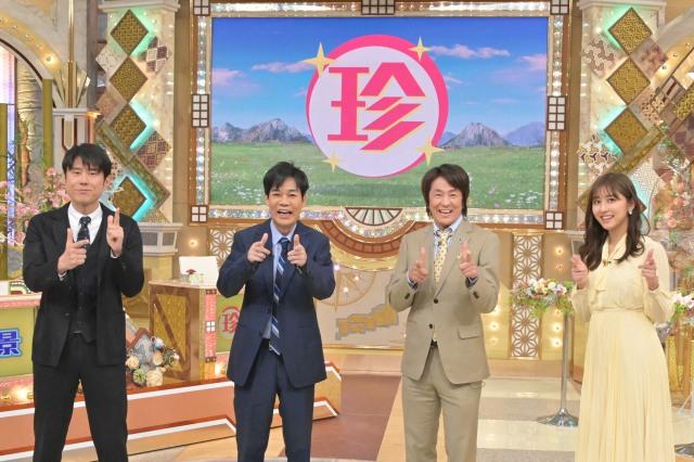 リニューアルした『ナニコレ珍百景』に出演するネプチューン、斎藤ちはるアナ (C)テレビ朝日の画像