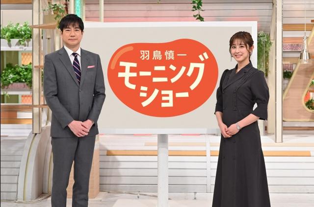 「羽鳥慎一モーニングショー」(左から)羽鳥慎一、斎藤ちはるアナ(C)テレビ朝日の画像