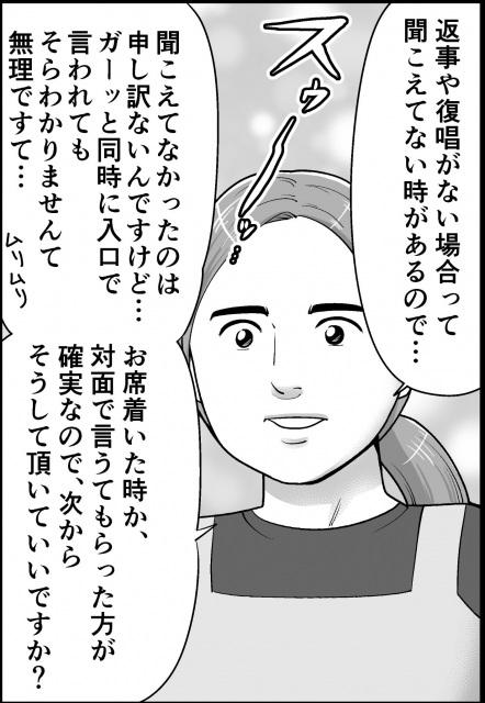 """""""心の声""""クレーマーに直接ぶつけてしまったら…も~さんの実録漫画の画像"""