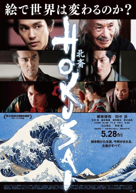 箱根・岡田美術館で映画『HOKUSAI』公開記念「北斎特別展示」 (C)2020 HOKUSAI MOVIEの画像